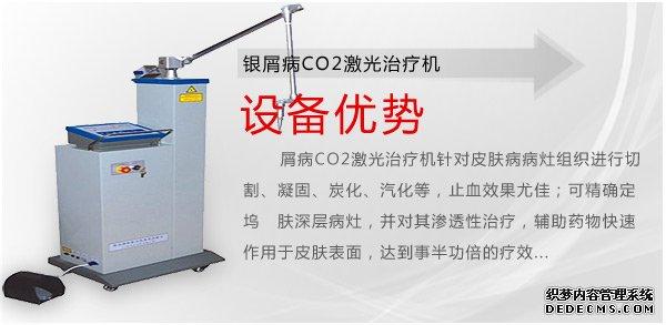 银屑病CO2激光治疗机.jpg