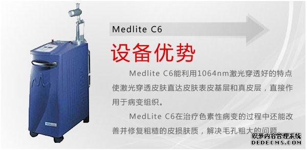 【】Medlite-C6.jpg