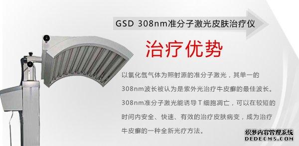 GSD 308nm准分子激光皮肤治疗仪.jpg